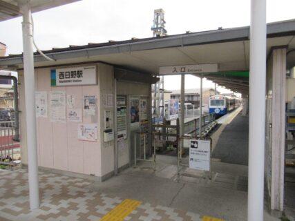 西日野駅は、三重県四日市市西日野町にある、四日市あすなろう鉄道の駅。