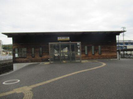 阿下喜駅は、三重県いなべ市北勢町阿下喜にある、三岐鉄道北勢線の駅。