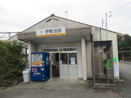 伊勢治田駅は、三重県いなべ市北勢町東村にある、三岐鉄道三岐線の駅である。