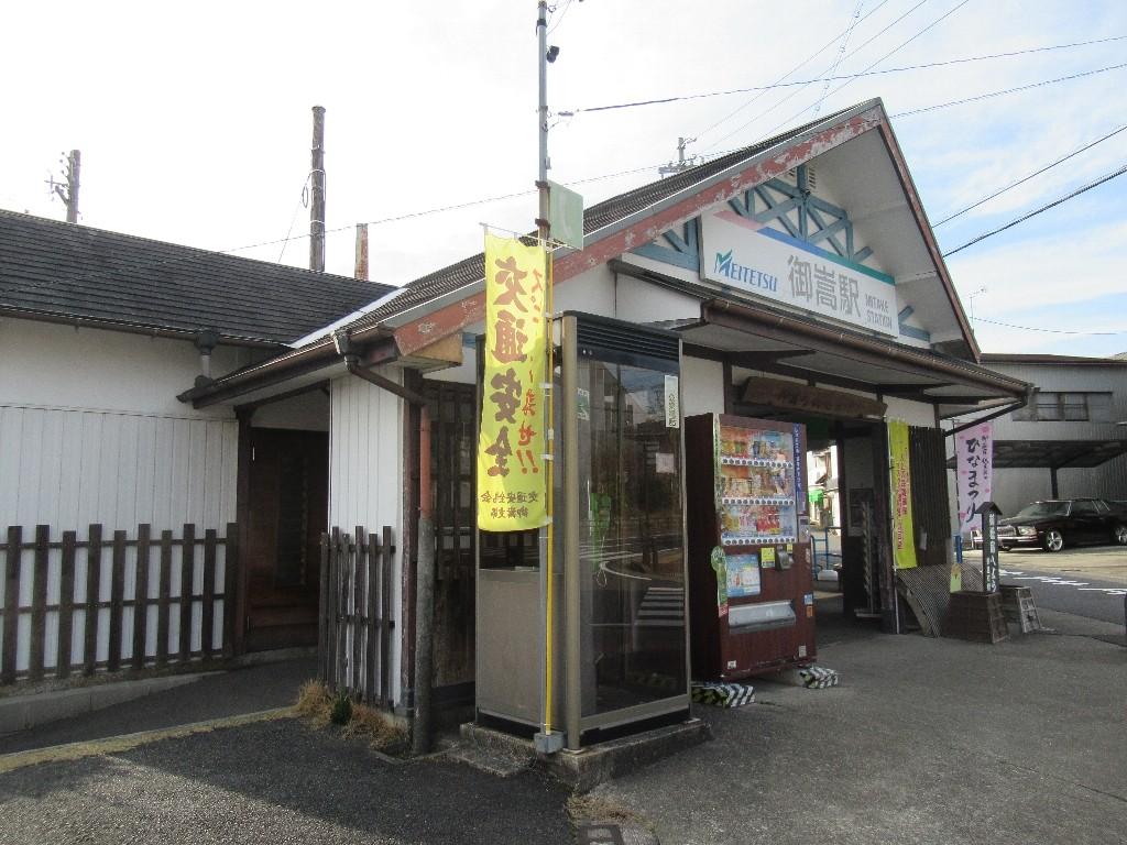 御嵩駅は、岐阜県可児郡御嵩町中にある、名古屋鉄道広見線の駅。