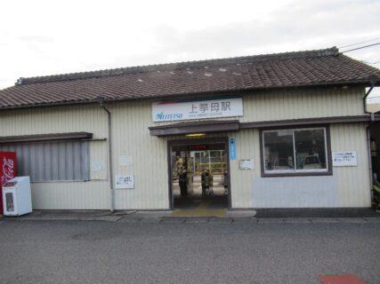 上挙母駅は、愛知県豊田市金谷町にある、名古屋鉄道三河線の駅。