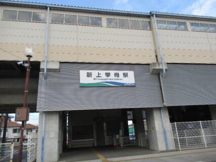 新上挙母駅は、愛知県豊田市司町にある愛知環状鉄道の駅。