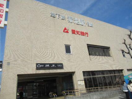 赤池駅は、愛知県日進市赤池1丁目にある、名古屋市営地下鉄・名鉄の駅。
