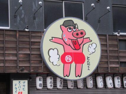 名古屋名物、とん助くんは脱力度が凄いっすね。