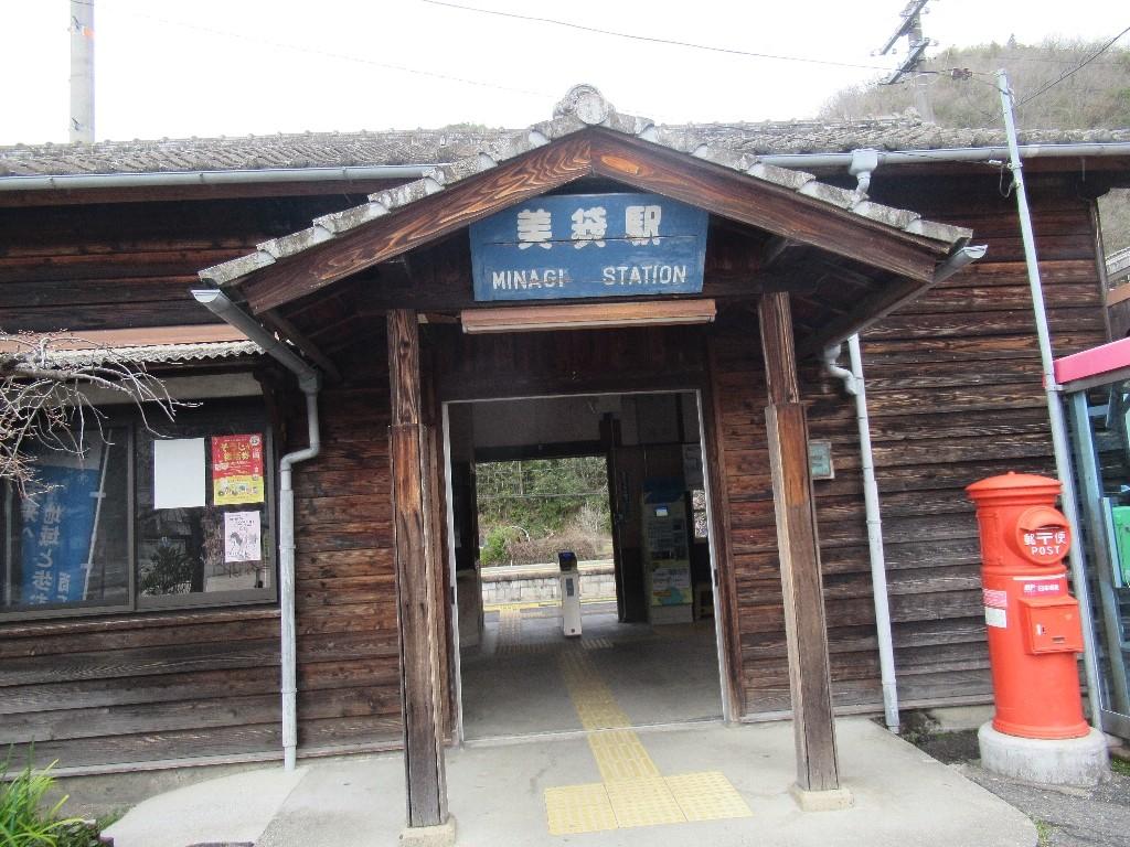 美袋駅は、岡山県総社市美袋にある、JR西日本伯備線の駅。