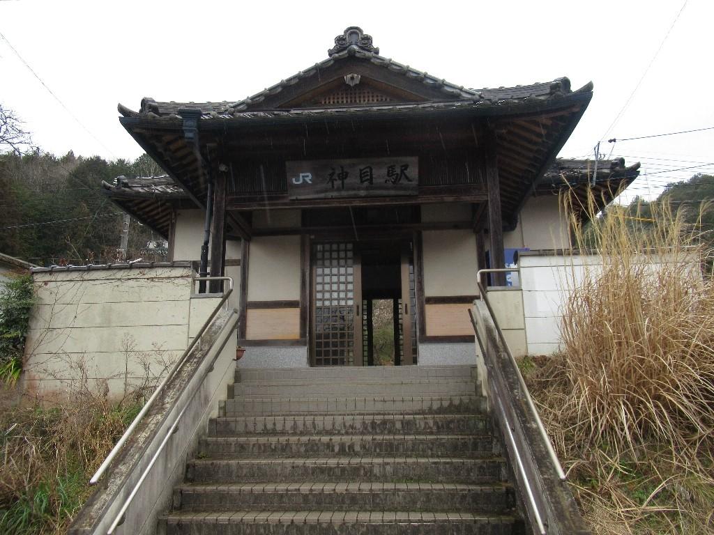 神目駅は、岡山県久米郡久米南町神目中にある、JR西日本津山線の駅。
