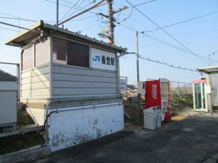 香登駅は、岡山県備前市香登西にある、JR西日本赤穂線の駅。