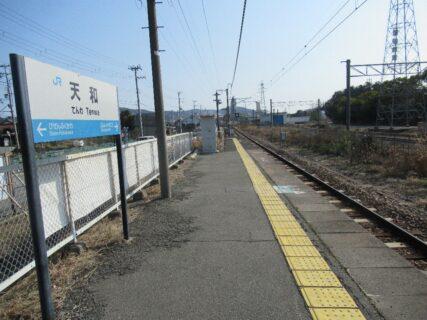 天和駅は、兵庫県赤穂市鷆和字苗座にある、JR西日本赤穂線の駅。