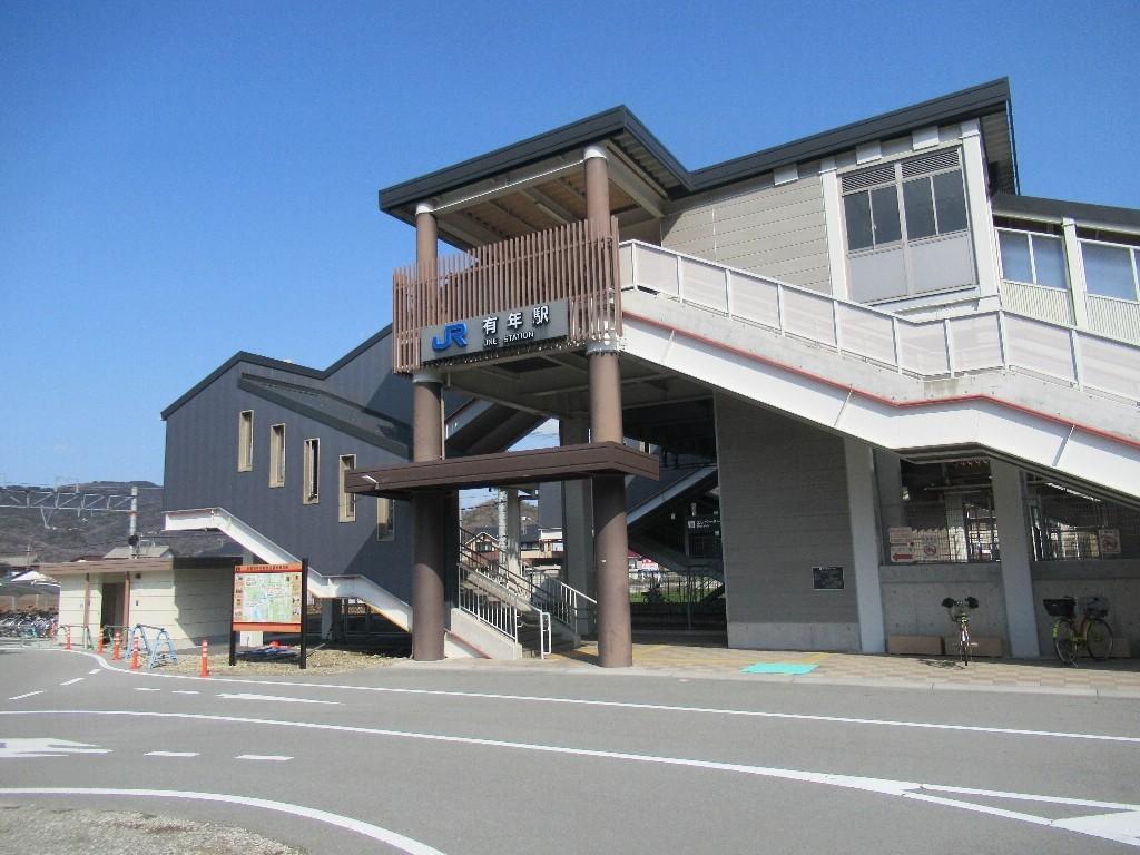 有年駅は、兵庫県赤穂市有年横尾にある、JR西日本山陽本線の駅。