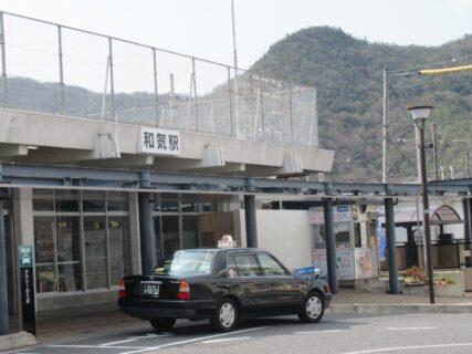 和気駅は、岡山県和気郡和気町福富にある、JR西日本山陽本線の駅。