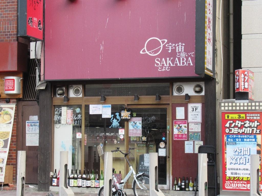 宇宙と描いてSAKABAと読む、だって?