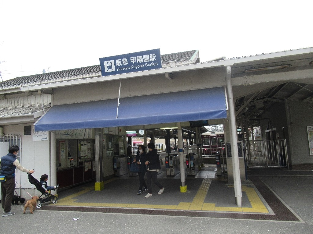 甲陽園駅は、兵庫県西宮市甲陽園若江町にある、阪急電鉄甲陽線の駅。