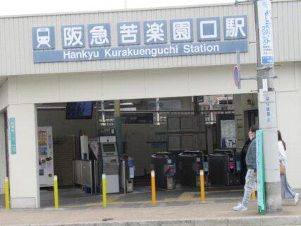 苦楽園口駅は、兵庫県西宮市石刎町にある、阪急電鉄甲陽線の駅。