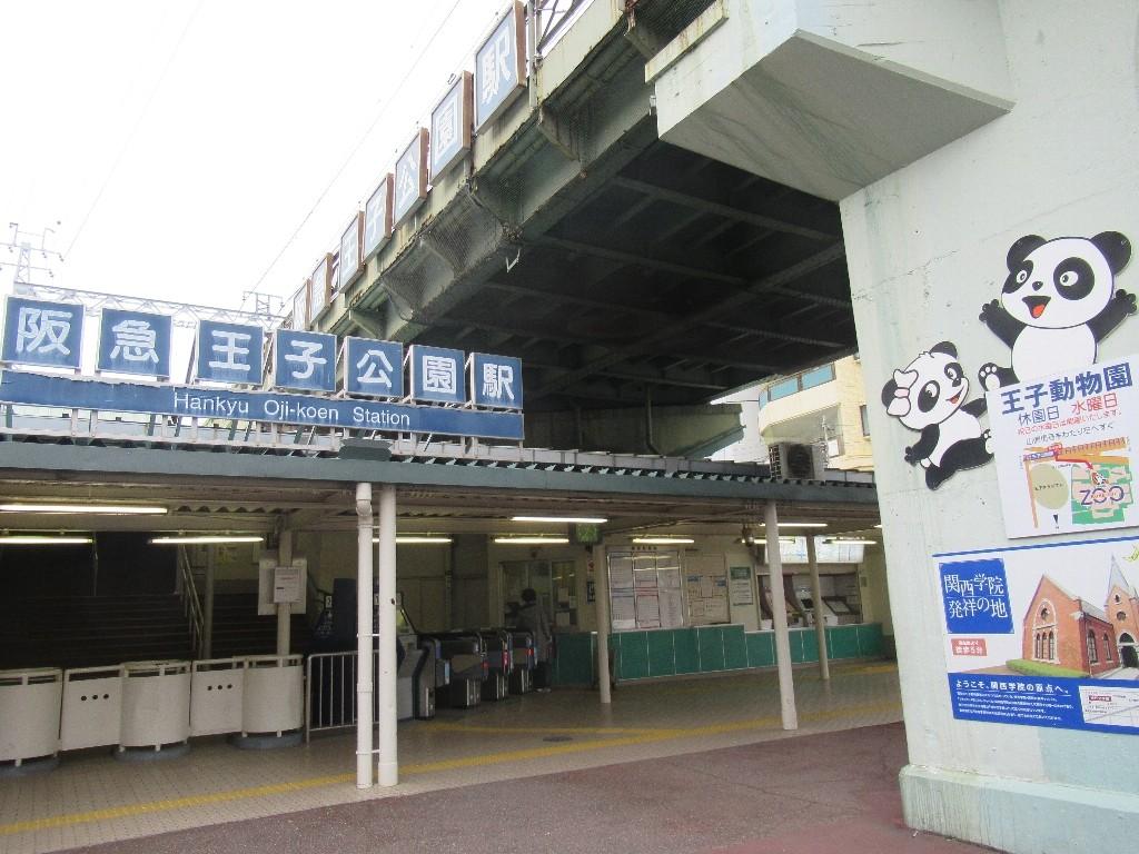 王子公園駅は、神戸市灘区王子町一丁目にある、阪急電鉄神戸本線の駅。