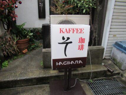 そ?KAFFEE?なんのこっちゃ?
