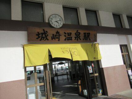 城崎温泉駅は、兵庫県豊岡市城崎町にある、JR西日本山陰本線の駅。