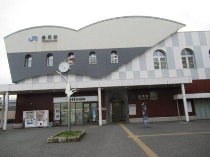 豊岡駅は、兵庫県豊岡市大手町にある、JR西日本・京都丹後鉄道の駅。