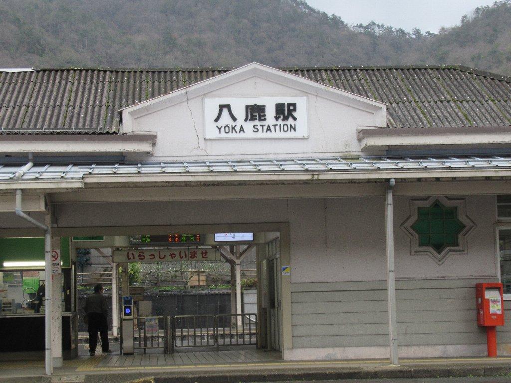 八鹿駅は、兵庫県養父市八鹿町八鹿にある、JR西日本山陰本線の駅。