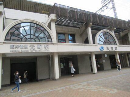 元町駅は、神戸市中央区にあるJR西日本、阪神電気鉄道の駅。