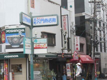 元町、穴門商店街ぎょうざ赤萬ですがね。