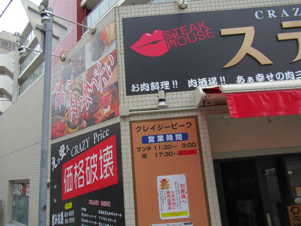 お肉料理!! 肉酒場!! ああ幸せの肉三昧!!