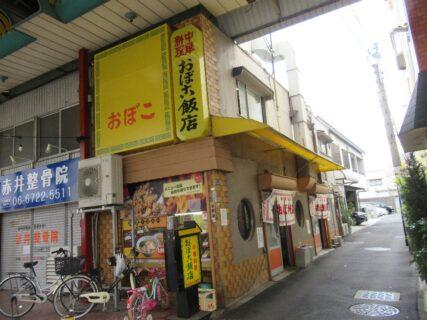 布施駅に程近い昔ながらの中華料理店、おぼこ飯店。
