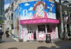 Bar&Dining HIMAWARI がこの辺ではフツーに見える件。