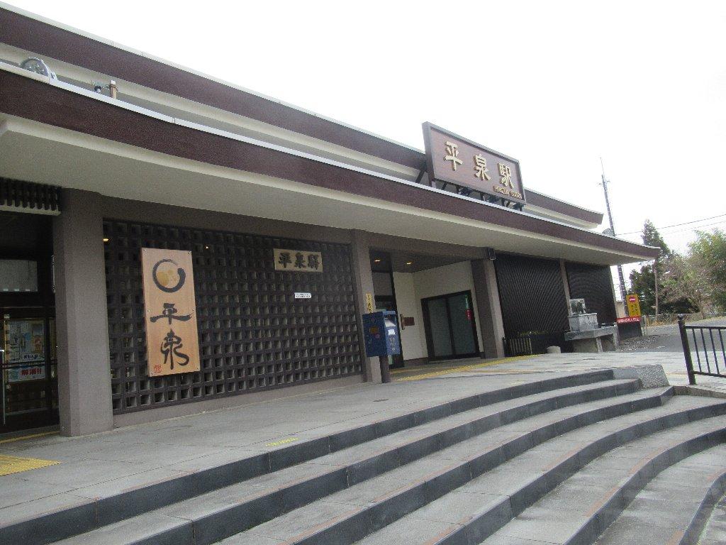平泉駅は、岩手県西磐井郡平泉町にある、JR東日本東北本線の駅。