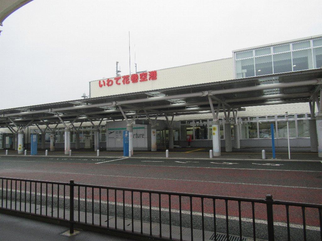 いわて花巻空港は、岩手県花巻市にある地方管理空港である。