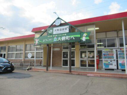 大鰐温泉駅は、青森県南津軽郡大鰐町にある、JR東日本奥羽本線の駅。