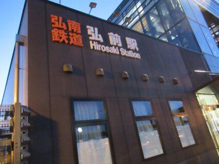 弘南鉄道弘南線の弘前駅でございます。
