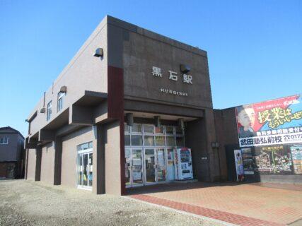 黒石駅は、青森県黒石市にある、弘南鉄道弘南線の駅。