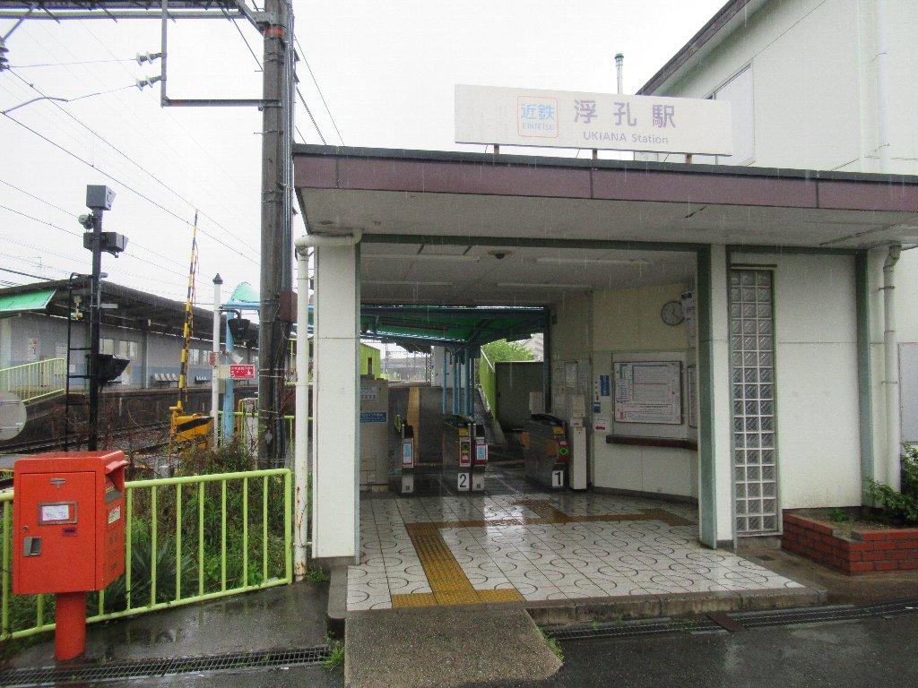 浮孔駅は、奈良県大和高田市田井にある、近鉄南大阪線の駅。