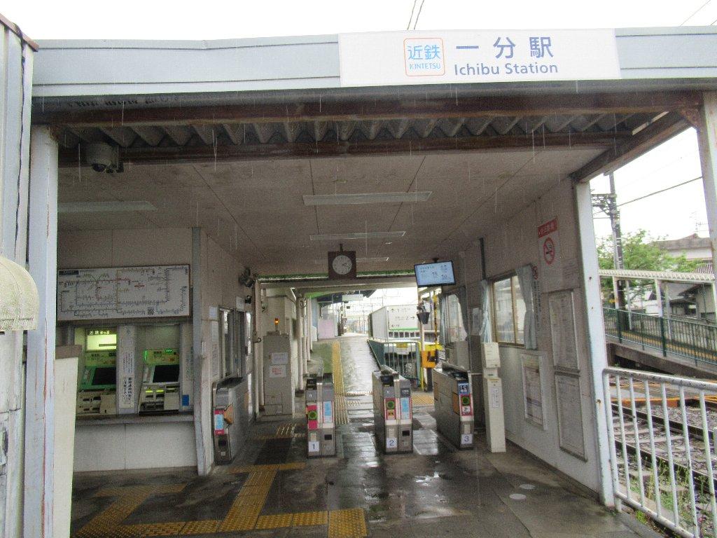 一分駅は、奈良県生駒市壱分町にある、近鉄生駒線の駅。