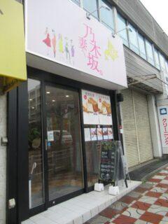 乃木坂な妻たち?ここ、奈良の学園前っすけど。