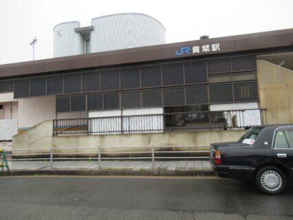 黄檗駅は、京都府宇治市五ケ庄にある、京阪宇治線とJR西日本奈良線の駅。