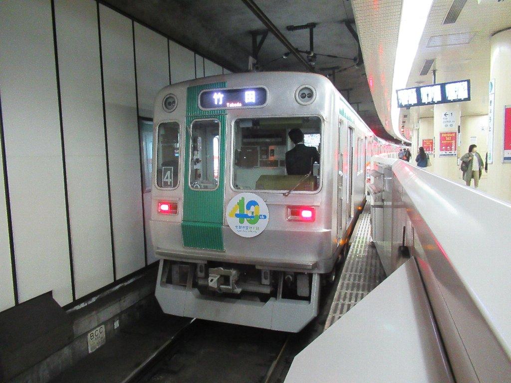 京都市営地下鉄烏丸線京都駅から北山駅に向かいます。
