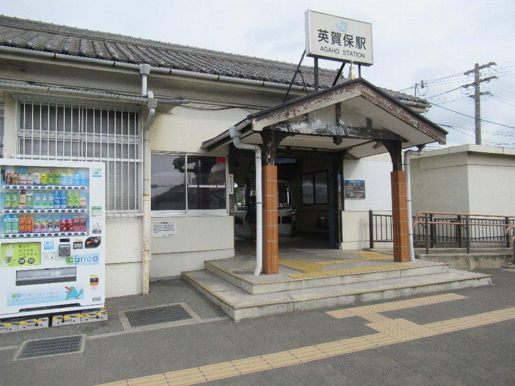 英賀保駅は、兵庫県姫路市飾磨区山崎にある、JR西日本山陽本線の駅。