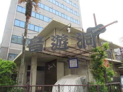 新大阪駅にほど近い一角に存在する、音遊洞なる楽器販売店。