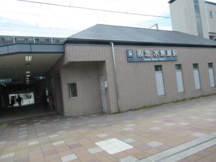 水無瀬駅は、大阪府三島郡島本町水無瀬一丁目にある、阪急電鉄の駅。