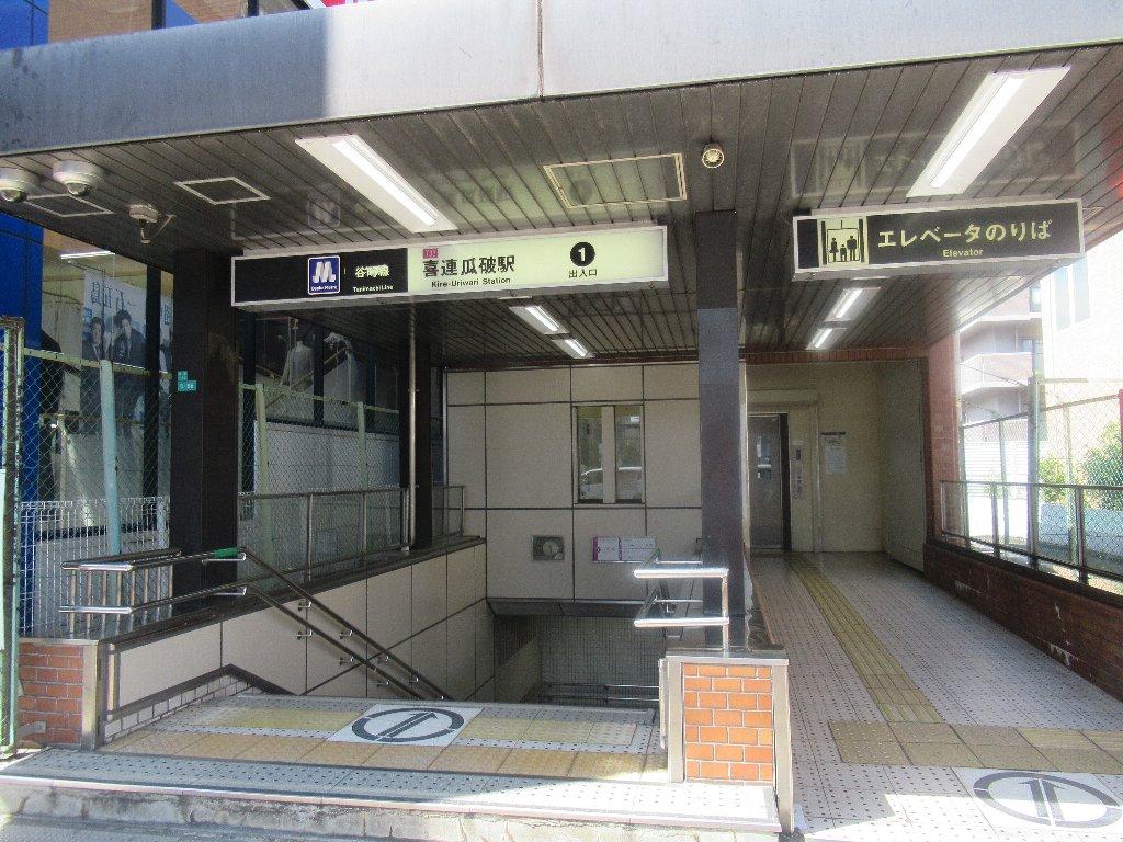 喜連瓜破駅は、大阪市平野区喜連二丁目にある、大阪メトロ谷町線の駅。