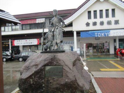 会津若松駅は、福島県会津若松市駅前町にある、JR東日本の駅。