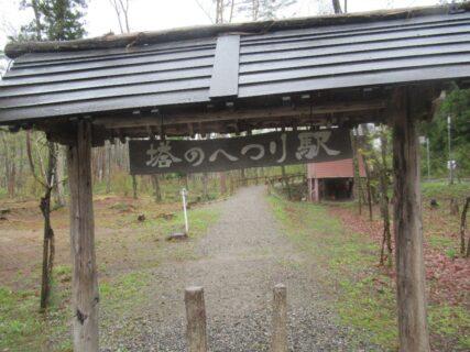 塔のへつり駅は、福島県南会津郡下郷町にある会津鉄道の駅。