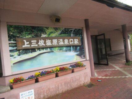 上三依塩原温泉口駅は、栃木県日光市上三依にある野岩鉄道の駅。