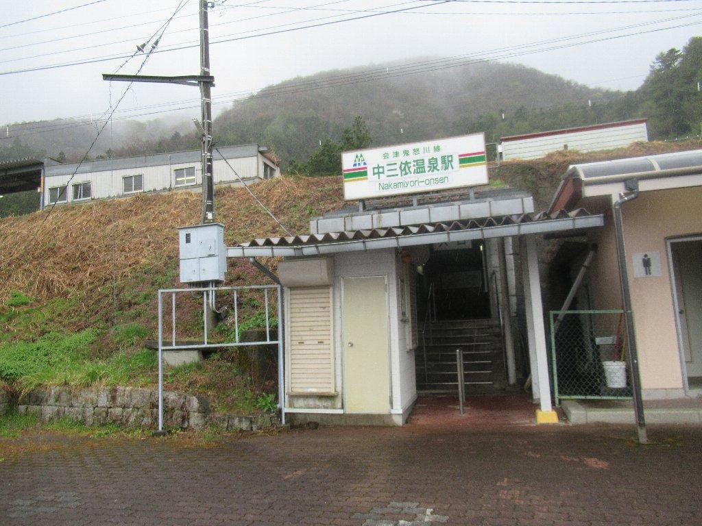 中三依温泉駅は、栃木県日光市中三依にある野岩鉄道の駅。