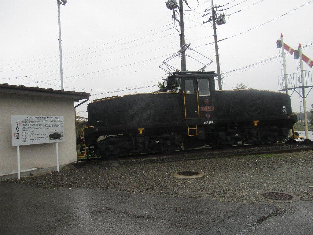 けっこう漬本舗森友バイパス店にあった電気機関車、東武ED4011。