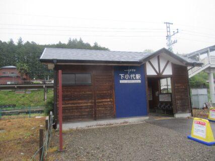下小代駅は、栃木県日光市小代にある、東武鉄道日光線の駅。