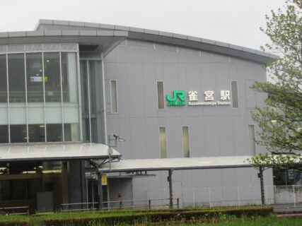 雀宮駅は、栃木県宇都宮市雀の宮一丁目にある、JR東日本東北本線の駅。