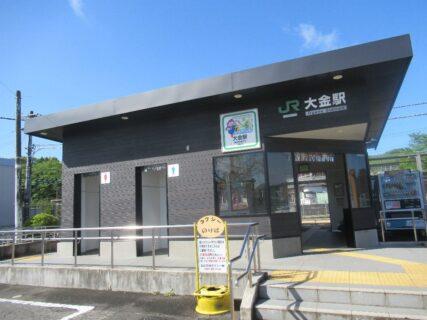 大金駅は、栃木県那須烏山市大金にある、JR東日本烏山線の駅。