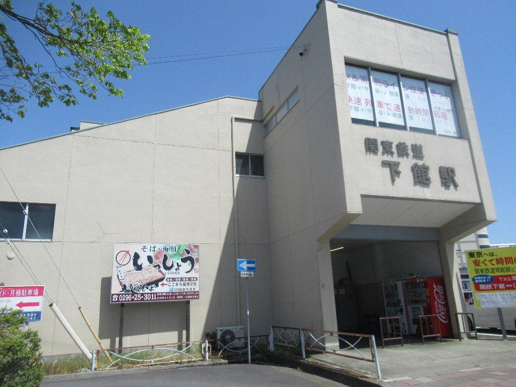 下館駅は、茨城県筑西市乙にあるJR東日本・真岡鐵道・関東鉄道の駅。